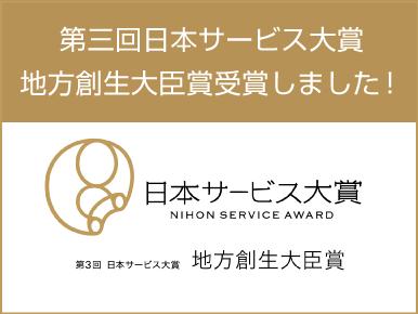 日本サービス大賞地方創生大臣賞受賞